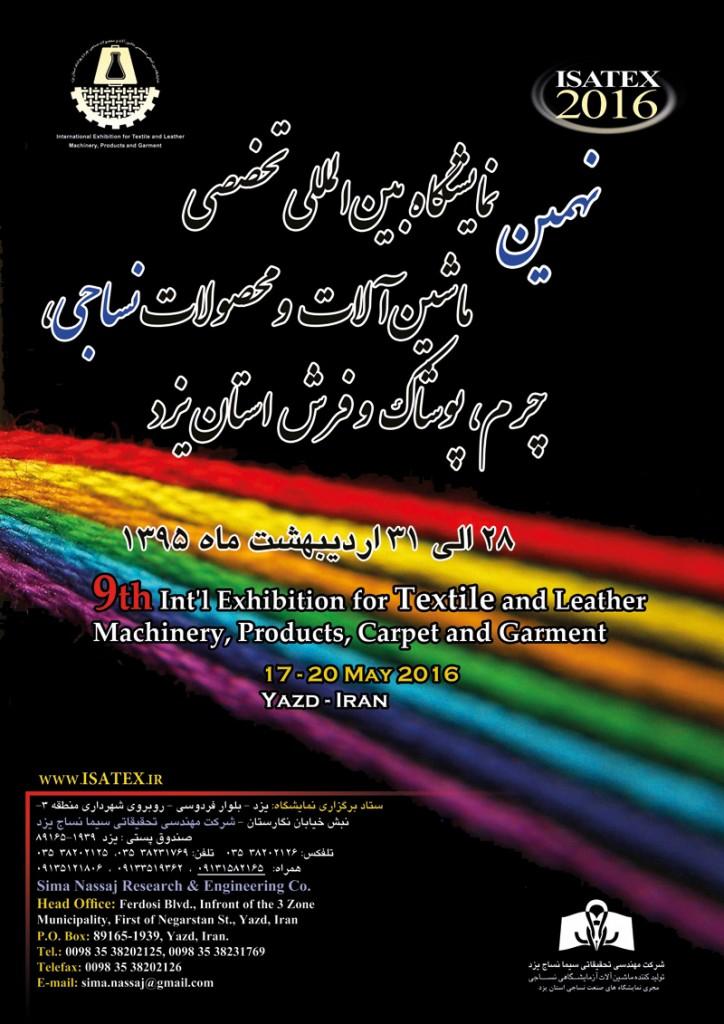 نهمین نمایشگاه نساجی یزد