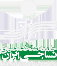 نساجی ایران