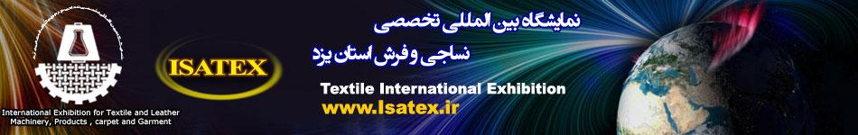 نمایشگاه بين المللي تخصصي نساجی استان یزد