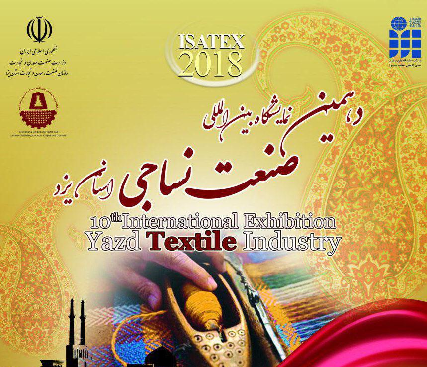 دهمین نمایشگاه نساجی یزد