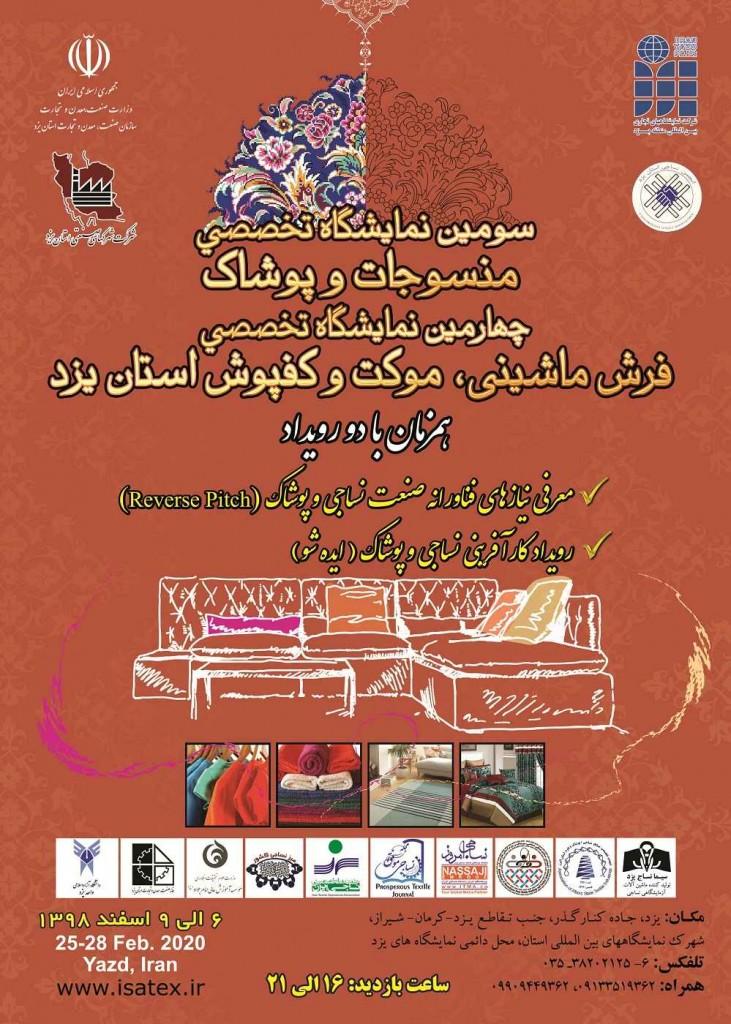 چهارمین نمایشگاه منسوجات و فرش ماشینی یزد اسفند 98