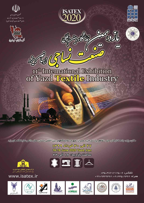 نمایشگاه نساجی یزد 1399