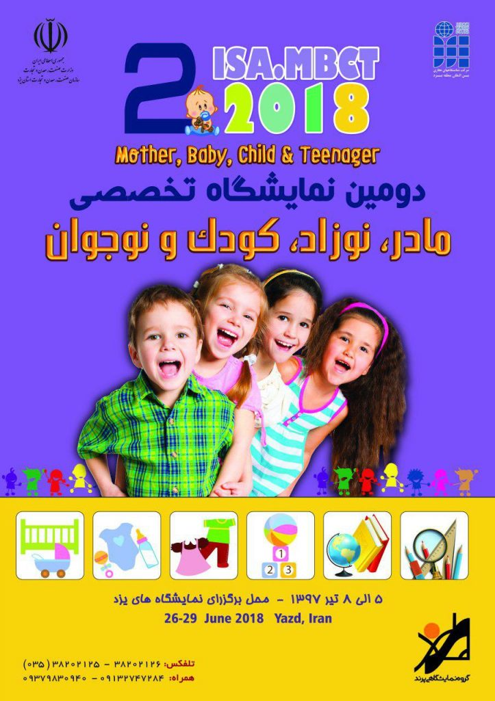 دومین نمایشگاه تخصصی مادر ، نوزاد ، کودک و نوجوان استان یزد